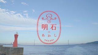 一般社団法人 明石観光協会 人気動画 2