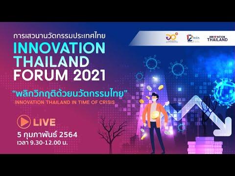"""บันทึกภาพบรรยากาศงานเสวนานวัตกรรมประเทศไทย (Innovation Thailand Forum 2021) ตอน """"พลิกวิกฤติด้วยนวัตกรรมไทย"""""""