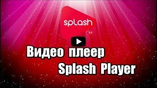 Видео плеер Splash Player удобный медиапроигрыватель, c качественным воспроизведением видео, поддерживает популярные форматы аудио и видео.  Скачать Splash Player: https://progipk.blogspot.com/2019/08/splash-player.html  Видео