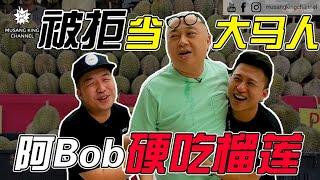 被拒当大马人 阿Bob硬吃榴莲(ft. Bob林盛斌)