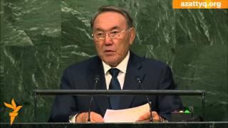 Назарбаевтың БҰҰ баяндамасы
