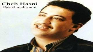 تحميل اغاني cheb hasni ghir diri hak tensi اجمل اغنية في العالم الشاب حسني غير ديري هاك تنسي MP3