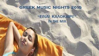 GREEK MUSIC NIGHTS 2015 - ΕΙΝΑΙ ΚΑΛΟΚΑΙΡΙ! - IN THE MIX