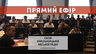 Хмельницька міська рада в прямому ефірі – питань небагато