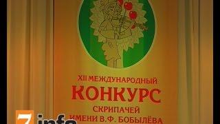 XII конкурс им. В.Ф. Бобылёва в Рязани