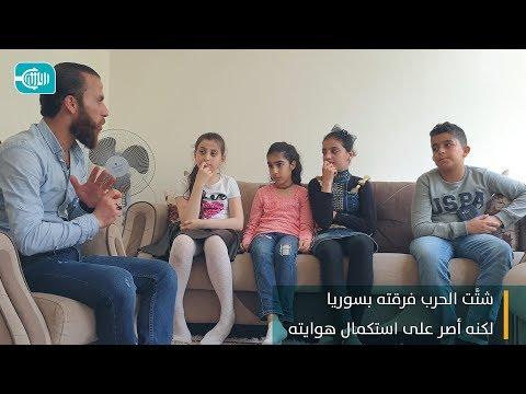 شتت الحرب فرقته في سوريا.. لكنه أصر على استكمال هوايته