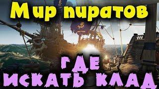 Sea of Thieves - Игра пиратов! Топим корабли и убегаем от извержения вулкана