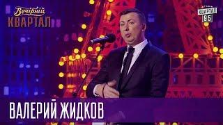 Некоторые детали обещаний от власти - Валерий Жидков (Тамбовский Волк) | Квартал 95