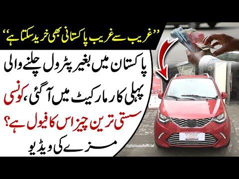پاکستانی پہلی کار جو بغیر پٹرول کہ چلتی ہے ۔پہلی پاکستانی کار بغیر پیٹرول کے