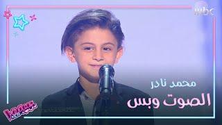 تحميل اغاني محمد نادر الذي جنن نانسي عجرم بأدائه #MBCTheVoiceKids MP3