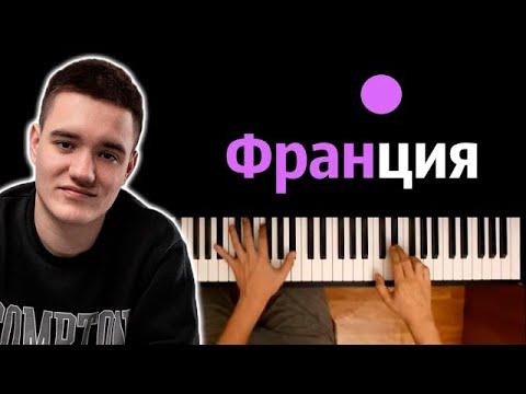 Jamik - Франция feat. PUSSYKILLER ● караоке | PIANO_KARAOKE ● ᴴᴰ + НОТЫ & MIDI
