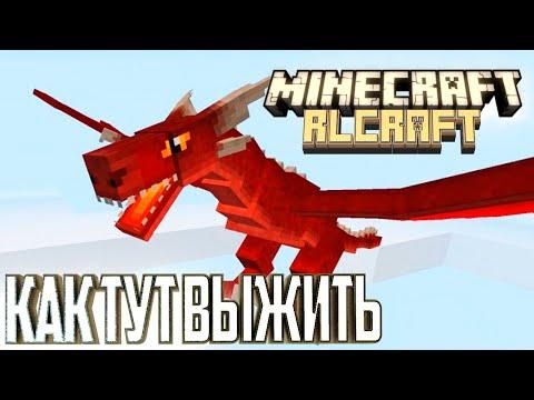 RLCraft для Майнкрафт