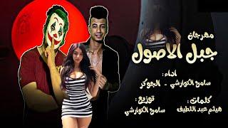تحميل اغاني مهرجانات +18 سامح الكوارشي - الجوكر نجم جديد - مسلم | اجدد مهرجانات 2021 MP3