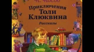 Смотреть онлайн Аудиосказка: Приключения Толи Клюквина