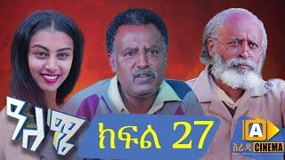 ዓለሜ 27 - Aleme- New Ethiopian Sitcom Part - 27 2019