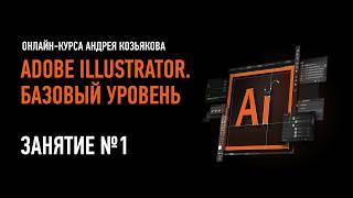 Adobe Illustrator. Базовый уровень. Занятие №1 онлайн-курса. Андрей Козьяков