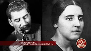 «Вы считаете Сталина ангелом, а на самом деле он двуликий янус, он переступит через всех вас»