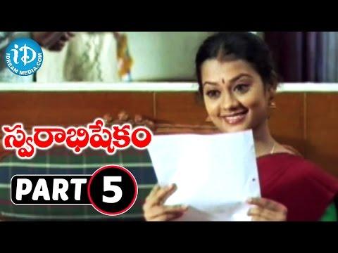 Swarabhishekam Full Movie Part 5 || Srikanth, Sivaji, Laya || K Viswanath || Vidyasagar