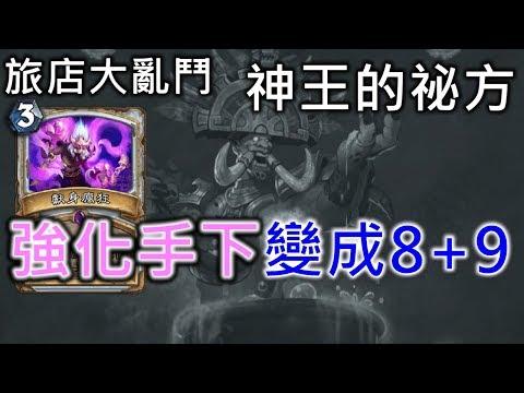 肥貓丸 大亂鬥 ++牧師排組