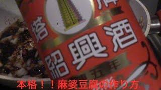 本格麻婆豆腐の作り方レシピHow To Make Mapo Tofu