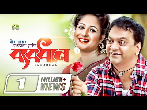 Bangla HD Comedy Natok | Bebodhan | ব্যবধান | ft Mir Sabbir | Farzana Chumki | Ashraf Kabir