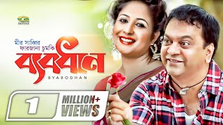 Bangla HD Comedy Natok | Bebodhan | ব্যবধান | ft Mir Sabbir | Farzana Chumki | Ashraf Kabir