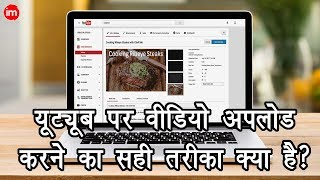 How to Upload Video on YouTube in Hindi | By Ishan - Download this Video in MP3, M4A, WEBM, MP4, 3GP