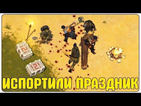 ОНИ ПРИШЛИ ИСПОРТИТЬ ПРАЗДНИК! НАКОНЕЦ-ТО ЧОППЕР! - Last Day on Earth: Survival