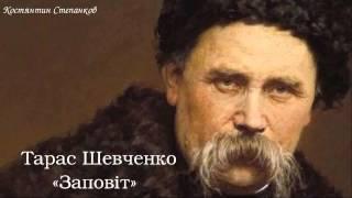 Тарас Григорович Шевченко. «Заповіт»