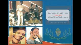 تحميل و مشاهدة خلاص يا قلبي كان خاصم حفلة : محمود عبد العزيز الحوت   جودة عالية MP3