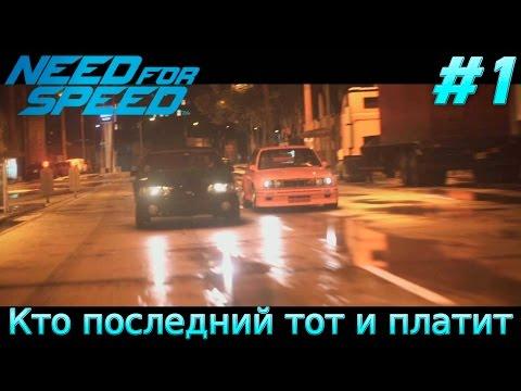 Need For Speed 2015. Прохождение игры. Кто последний тот и платит. (XboxONE) #1