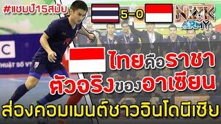 ส่องคอมเมนต์ชาวอินโดนีเซีย-หลังแพ้ให้กับทีมชาติไทย 5-0 ในศึกฟุตซอลอาเซียน | ไทยเป็นแชมป์15สมัย