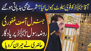 Why Major Gen Asif Ghafoor salute at Roza e Rasool(PBUH) | IM Tv