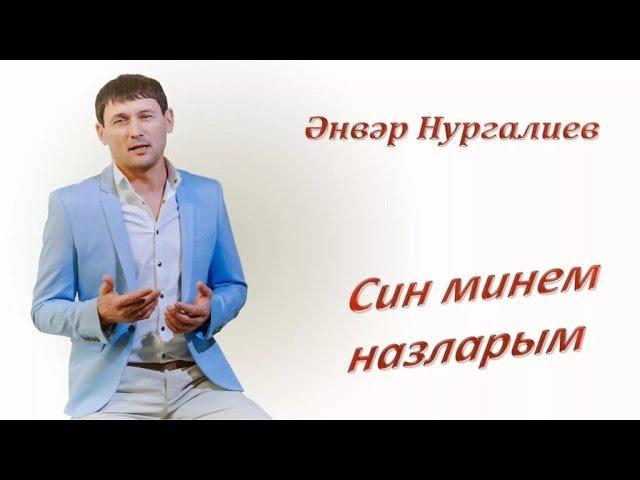 ӘнвӘр Нургалиев — Син минем назларым — клип