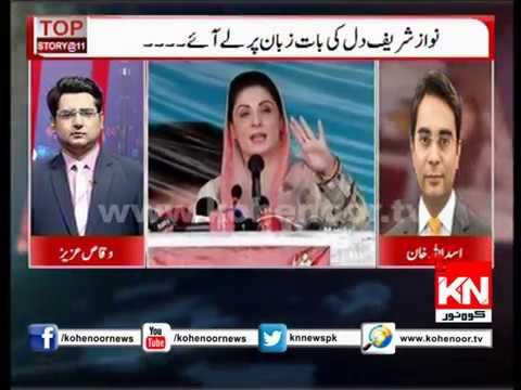 Top Story@11 23 05 2018 Nawaz sharif dil ki bat zuban pe le aye...