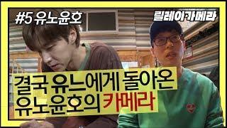 #5. 열정만수르 유노윤호의 멈추지 않는 배구 연습! 그리고 그의 찜질방 행..?! [릴레이카메라]