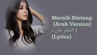 Meraih Bintang (Arab Version) | الحلم حان - Lyrics Full Version