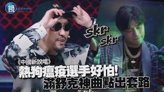 鏡週刊 中國新說唱》熱狗「小老弟」瘟疫選手好怕! 滿舒克神曲點出套路