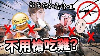 【搞笑PUBG】不用槍也可以生存到最後嗎?平底鍋之夢!(中字) /w Songsen, Jakipai, 老洋
