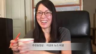 흡혈귀 김부선 음흉한 강용석, 심재철 누드사진과 청와대 짠돌이, 복지천사 이재명 ... 이해생각 146