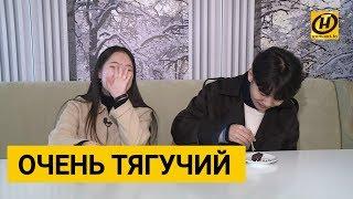 """Иностранцы пробуют белорусскую еду: """"Похоже на китайские вафли"""""""