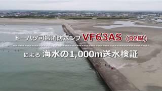 トーハツ製4st「VF63AS/AS-R(B-2級)」にて、海水を使用してのホース1線における1,000m先(500m地点に中継ポンプ設置)での放水圧及び水量の検証を行う。