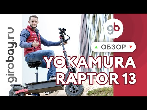 Электросамокат Yokamura Raptor 13