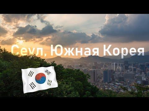 Достопримечательности Сеула | Южная Корея | Алексей Рыжов