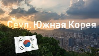 Сеул | Достопримечательности Сеула | Южной Корея | Алексей Рыжов