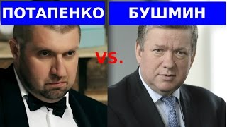 Дмитрий ПОТАПЕНКО против сенатора-единороса: «Бизнес и власть»
