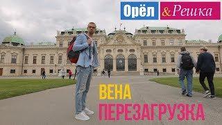 Орел и решка. Перезагрузка - Вена | Австрия (1080p HD)