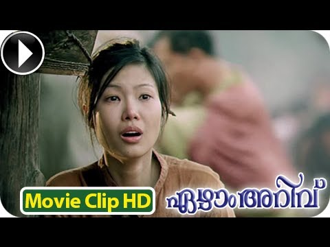 7Aum Arivu - Malayalam  Movie 2013  - Beautiful Scene 4 [HD]