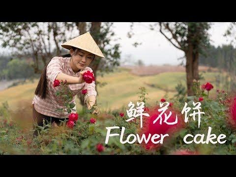 , title : '摘一背篓玫瑰,做鲜花饼【滇西小哥】