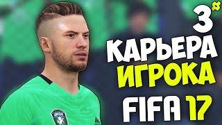 FIFA 17 Карьера Игрока (Томь) - #3 - Профессиональные голы